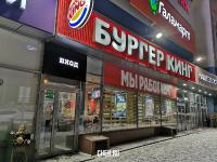 Бургер Кинг в МТВ-Центре