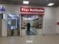 """Магазин """"Вкус Востока"""""""