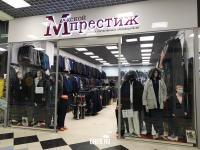 """Магазин одежды """"Мужской престиж"""" в МТВ-Центре"""