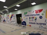 """""""МТВ-Центр. Скоро открытие. Новая галерея"""""""