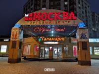 """Главный вход в торговый центр """"Москва"""""""