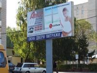 """Рекламный щит у гостиницы """"У Ирины"""""""