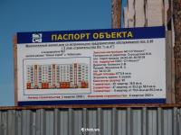 Поз. 2.20 Новый город