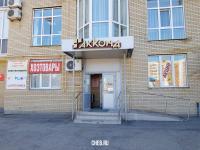 "Магазин ""Акконд-27"""