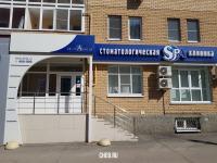 """""""Стоматологическая SPA клиника"""""""