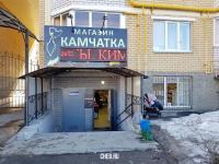 """Магазин """"Камчатка"""""""