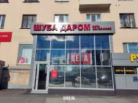 """Сеть магазинов """"Шуба даром"""""""
