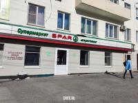 """(скоро открытие) Супермаркет """"Spar"""""""