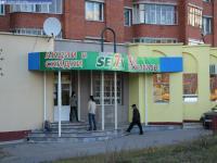 """(Закрылся) Продуктовый магазин """"Seven"""""""