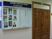 Кафедра финансов, кредита и статистики ЧГУ