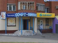 """Парикмахерская """"Софт-имидж"""", магазин """"Зенит"""" (закрыт)"""