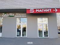 """Мясной магазин """"Йола-маркет"""""""