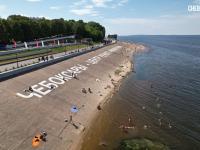 Центральный пляж в субботу теплого дня