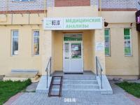 """Диагностический центр """"Хеликс"""" (Helix)"""