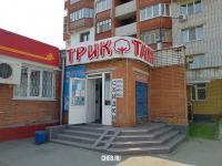"""Фирменный магазин """"Традиции трикотажа"""""""