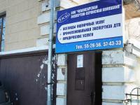 Чебоксарская экспертно-сервисная компания