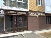"""Центр красоты """"Sofya Guesss"""""""