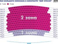 """План большого зала кинотеатра """"Мир Луксор"""""""