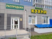 "Салон-магазин ""Кухни"""