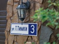 """Адресная табличка """"ул. Таэра Тимки 3"""""""
