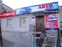 """Магазин оптовой торговли """"Автомир"""""""