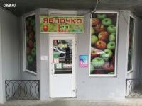 """Магазин """"Яблочко"""""""