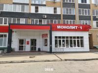 """Торговый дом """"Монолит-1"""""""