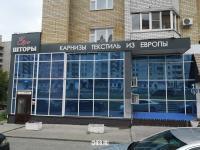 """Портьерный салон """"Еврошторы"""""""