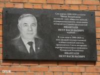 "Памятная табличка ""Ивантаев Петр Васильевич"""