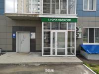 """ООО """"НовоДент"""""""