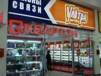 "Магазин ""Квартон"", салон связи ""Ультра"""