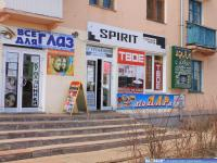 """Торговый центр """"SPIRIT"""""""