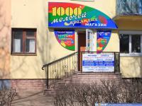 """Магазин """"1000 приятных мелочей"""""""
