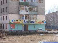 """Магазин """"Детский"""""""