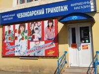 """Фирменный магазин """"Чебоксарский трикотаж"""""""