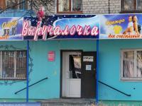 """Магазин """"Выручалочка"""""""