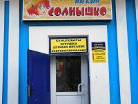 "Магазин ""Солнышко"""