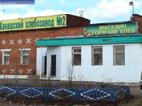 Канашский хлебозавод №2