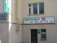 """Аптека, оптика """"Здоровье - жизнь"""""""