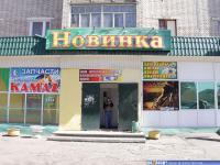 "Магазин ""Новинка"""