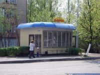 """Торговый павильон """"Вымпел"""""""