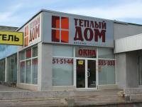 """Магазин """"Теплый дом"""""""