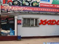 """Магазин """"Эл-авто"""""""