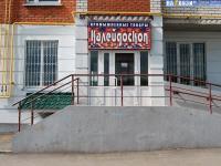 "Магазин ""Калейдоскоп"""