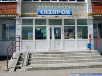 "(закрыт) Магазин ""Сахарок"""