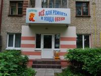"Магазин ""Сапожок"""