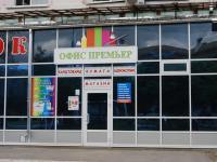 """Магазин """"Офис-премьер"""""""