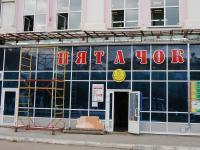 """Магазин """"Пятачок"""""""