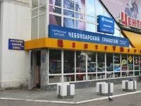 """Магазин одной цены и фирменный магазин """"Чебоксарский трикотаж"""""""