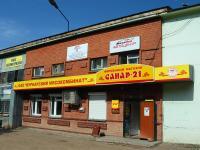 "Фирменный магазин ""Санар-21"""
